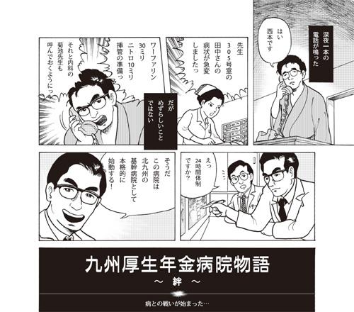九州厚生年金病院物語