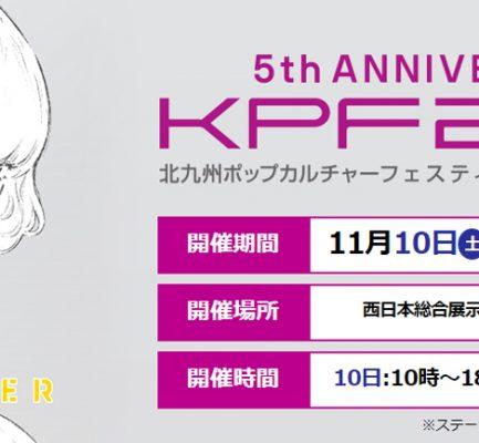 北九州ポップカルチャーフェスティバル2018【KPF】COLTブースはコチラ!