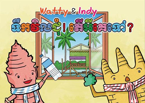 カンボジアアニメ