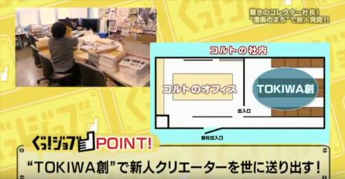 TOKIWA創TV
