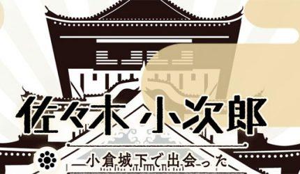 佐々木小次郎と宮本武蔵モニュメントデザインで大賞!