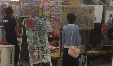 昭和レトロ展示会・イベント実績【COLTのレトロPOP】