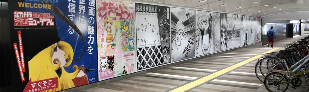 漫画トンネルでインスタ映え?北九州の新名所に!