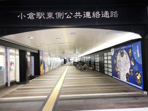 漫画トンネル北九州