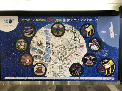 銀河鉄道999マンホール地図