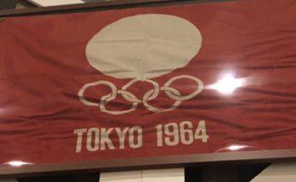 【昭和レトロ展】東京オリンピック1964をフィーチャー!プレイバック昭和展