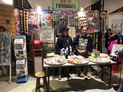 駄菓子屋東田商店