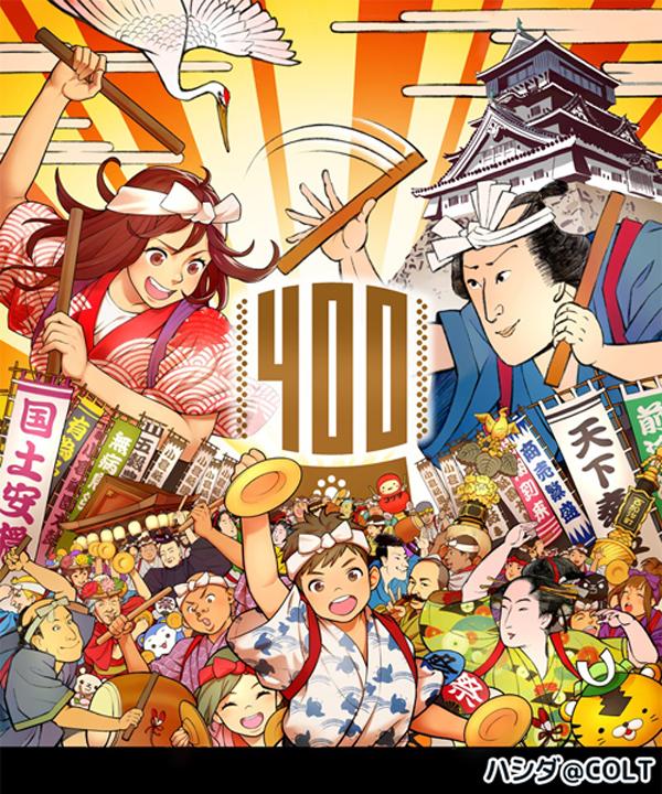 小倉祇園太鼓400周年ポスター