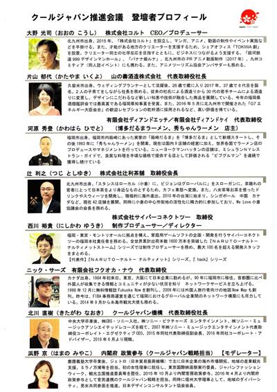 クールジャパン推進会議メンバー