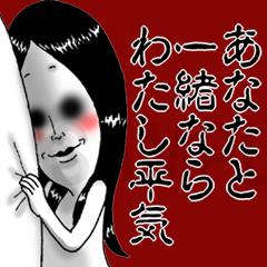 ホラー・キミ子5
