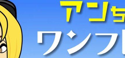 アンちゃんのワンフレーズ英会話YouTubeでスタート!