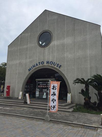 門司港レトロ港ハウス