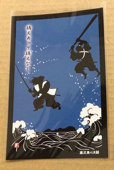 巌流島の戦いポストカード