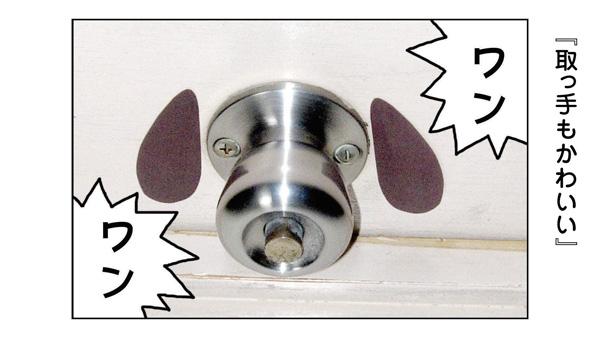 ドアノブ犬
