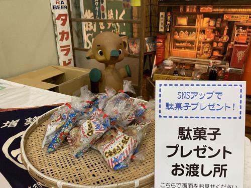 昭和レトロ駄菓子プレゼント