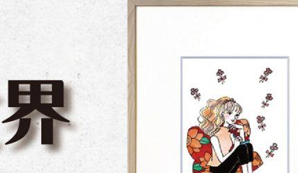 第四回陸奥A子「ARTの世界」原画を発売開始