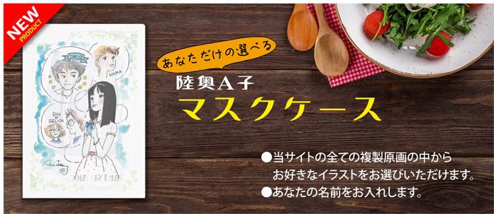 陸奥A子マスクケース